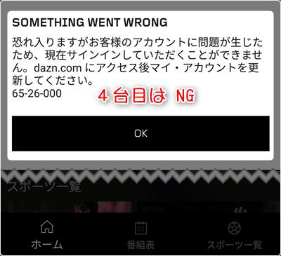4台目はNG