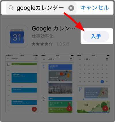 「Googleカレンダー」と検索して「入手」もしくは「開く」タップ