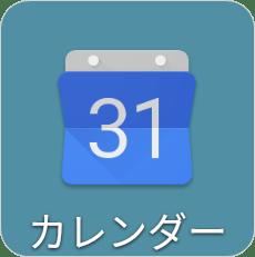 「Googleカレンダー」アプリから開いても同じ