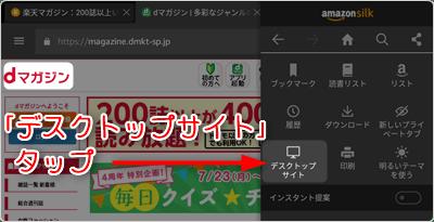 「デスクトップサイト」をタップ
