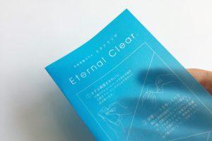 Eternal Clear
