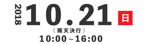 10月21日開催