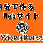 自分で作るWebサイト