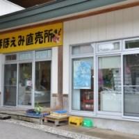 2014-08-17-産直-ほほえみ直売所