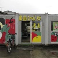 2014-08-17-産直-産直ひらか
