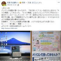 2019-01-31_FBの記事