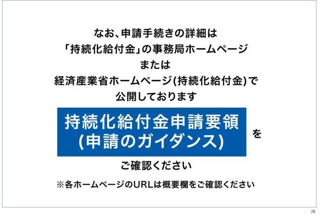 【個人用】持続化給付金 電子申請マニュアル-28