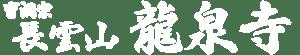 ヘッダーロゴ_長雲山002_416-60px