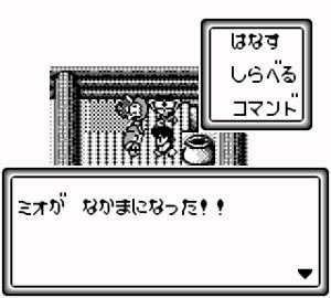 【ジャングルウォーズ(ゲームボーイ)】攻略 湖の村、ミオの登場