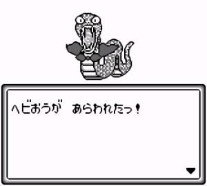 【ジャングルウォーズ(ゲームボーイ)】攻略 ヘビ王との戦い