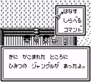 【ジャングルウォーズ(ゲームボーイ)】攻略 花の山の洞窟