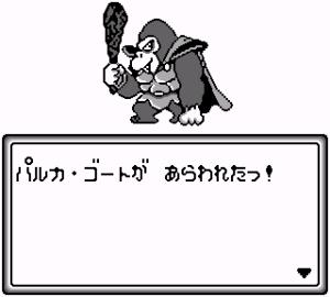 【ジャングルウォーズ(ゲームボーイ)】攻略 パルカ・ゴートとの戦い