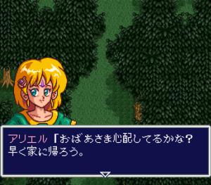 アレサ(スーパーファミコン版) 攻略 ファングの誕生