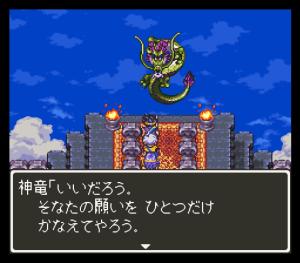 ドラゴンクエスト3 攻略 神竜との戦い