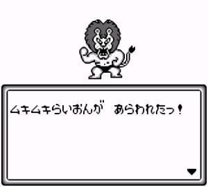 【ジャングルウォーズ(ゲームボーイ)】攻略 ムキムキらいおんとの戦い