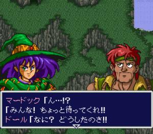 アレサ(スーパーファミコン版) 攻略 モルブルの森