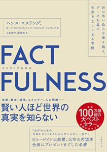 FACT FULNESS 表紙の画像