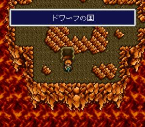 アレサ(スーパーファミコン版) 攻略 ドワーフの国