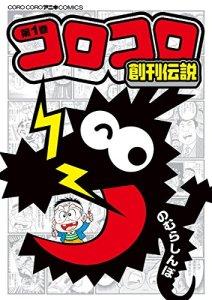 コロコロコミック創刊伝説1 表紙の画像