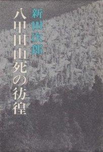 八甲田山死の彷徨 表紙の画像