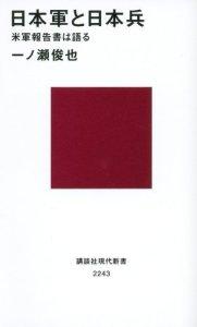 日本軍と日本兵 表紙の画像