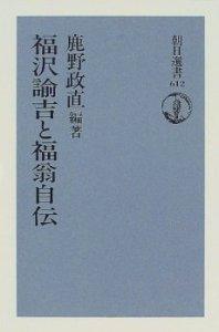 福沢諭吉と福翁自伝 表紙の画像