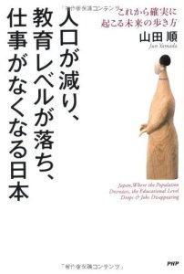 人口が減り、教育レベルが落ち、仕事がなくなる日本 表紙の画像