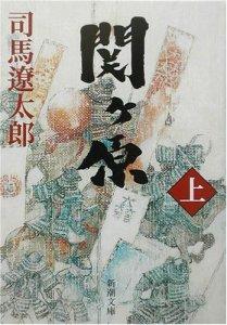 関ヶ原(上・中・下) 表紙の画像