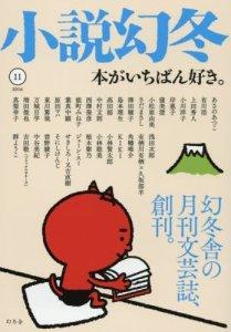 小説幻冬2016年11月号 表紙の画像