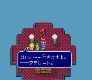 【エストポリス伝記(スーパーファミコン)】攻略 エルフレアへ