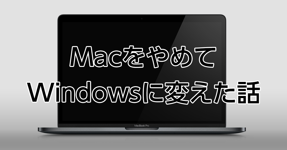 imac windows ディスプレイ