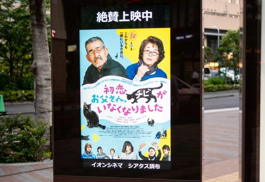 hatsukoi_chibi_movie