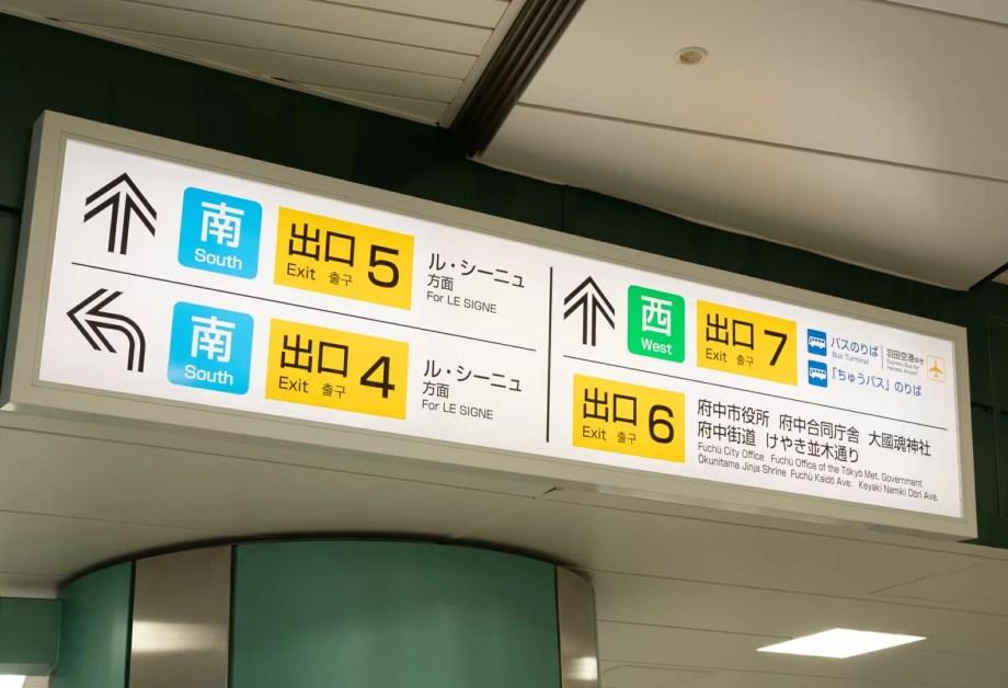 東京_府中駅
