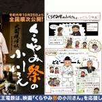 映画『くらやみ祭の小川さん』電車の中吊り広告