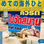 thai2019-13