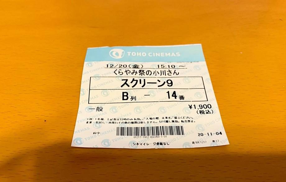 映画『くらやみ祭の小川さん』TOHOシネマズ府中_20191220
