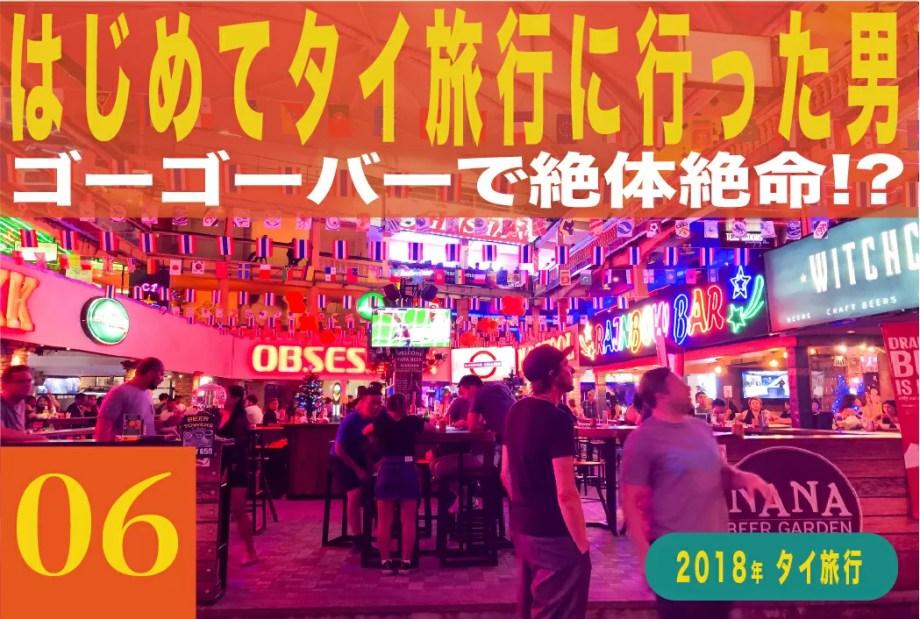 タイ旅行_2018−6