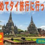 タイ旅行_2018−2