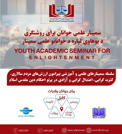 Youth Academic Seminar for Enlightenment
