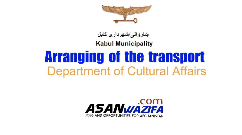 Jobs Kabul Municipality ( General management of arranging of the transport, Department of Cultural Affairs )