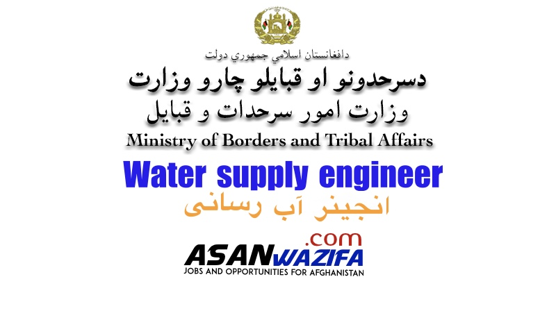 """Jobs in Kabul by Ministry of Border and Tribal Affairs """" Water supply engineer """""""