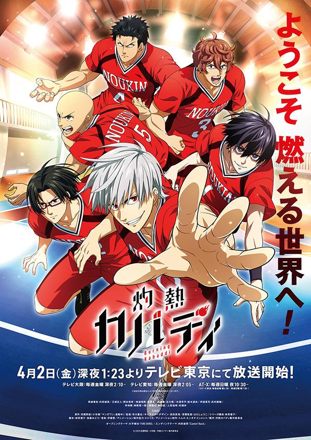L'anime Burning Kabaddi confirmé pour la première le 2 avril - Actualités d'anime - Premières d'anime 2021 - Spring Spokon Anime