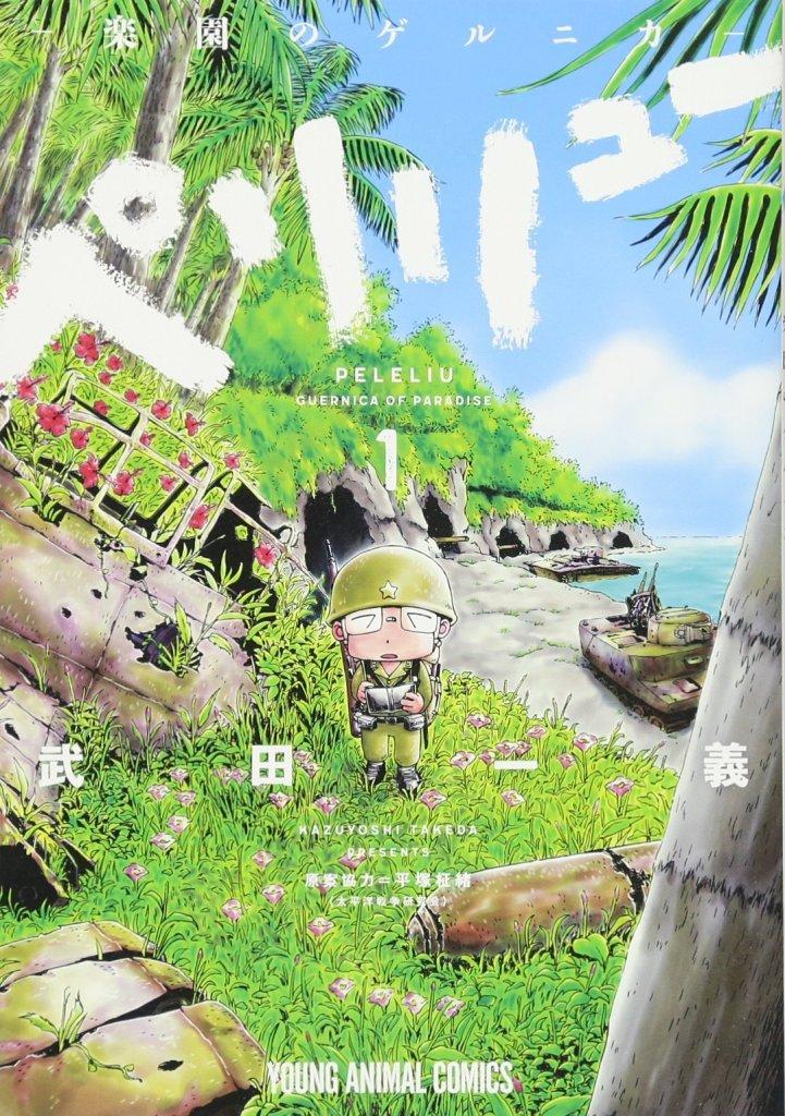 Peleliu Guernica of Paradise - anime news