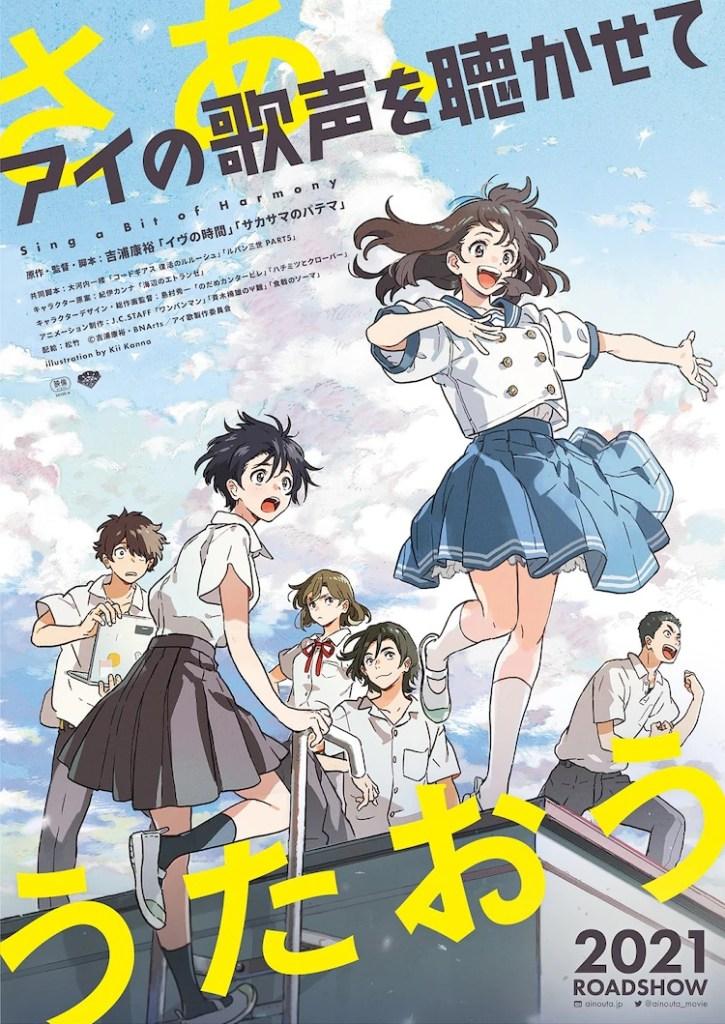 Ai no Utagoe or Kikasete movie to premiere in fall - anime news - 2021 anime premieres