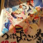 2014 鶴瀬 よさこい祭りポスター