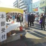鶴瀬 よさこい祭り 2014