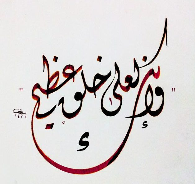 Pengertian Dan Jenis Jenis Kaligrafi Arab Khat Ukm Asc