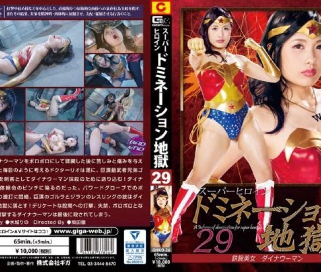 Release Name Ghko 26 Super Heroine Domination Hell Astro Beauty Dina Woman Rino Mizuki Giga Date Production  Label Giga
