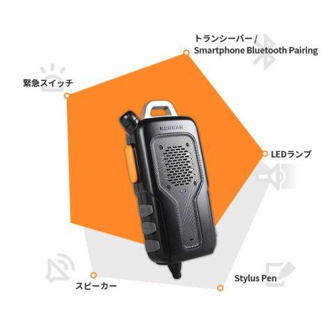 スマホの通信網で使えるBluetoothトランシーバー