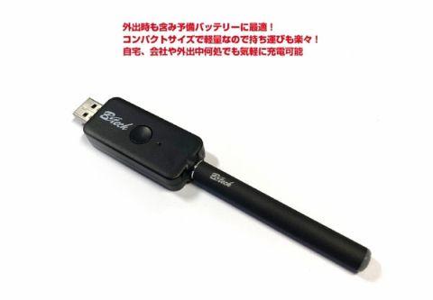 3000円台のPloom TECHバッテリーセット